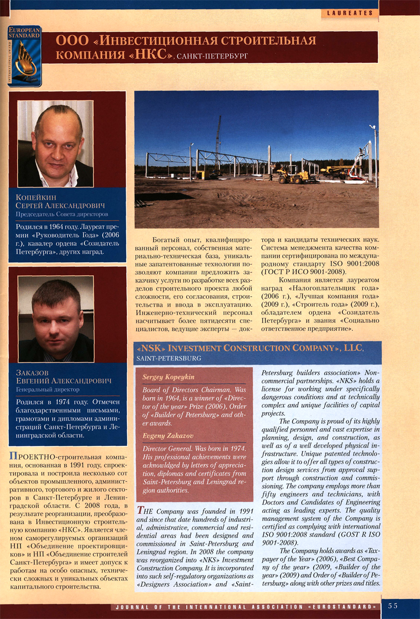 Article about «Investment construction company «NKS» from «EUROSTANDARD» International Journal