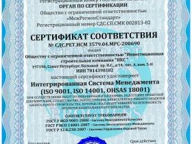 Переаттестацию на ISO 9001