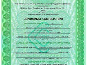 Certification of the company to determine the index of goodwill
