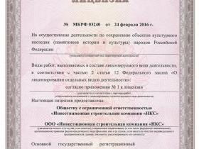 """Компания ООО """"ИСК """"НКС"""" получила лицензию на"""