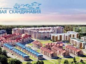 Компания планирует строительство жилого комплекса Новая Скандинавия.