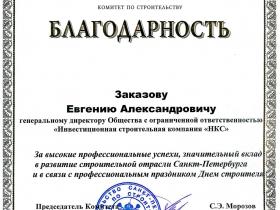 Благодарность Заказову Евгению Александровичу