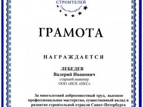 Лебедев В.И. награжден грамотой