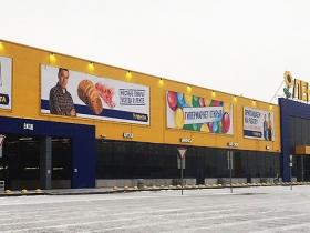 """Открытие гипермаркета """"Лента"""" в поселке Бугры."""