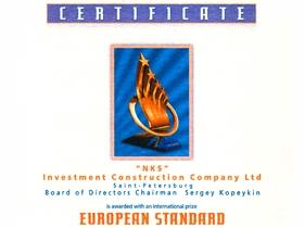 Премия «Европейский Стандарт»
