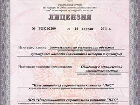 Лицензия Росохранкультуры