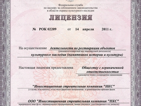 Licence of Rosokhrancultura