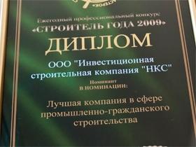 Премия «Строитель года 2009»