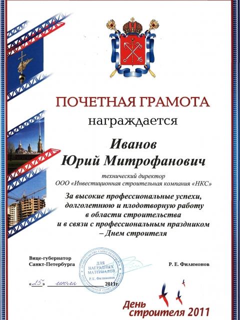 Почетная грамота Вице-губернатора Санкт-Петербурга