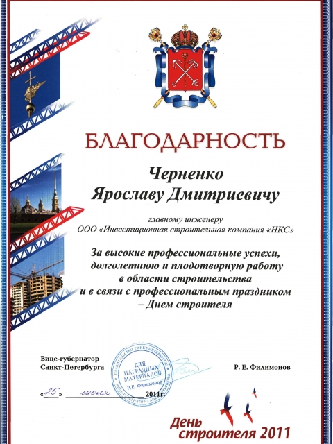 Благодарность Вице-губернатора Санкт-Петербурга